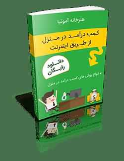 کتاب آموزشی کسب درآمد از اینترنت در منزل
