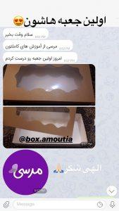 ساخت اولین جعبه با استفاده از آموزش آنلاین
