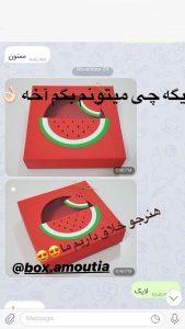 ساختن جعبه ای شیک برای شب یلدا فقط با تلفیق آموزش ها