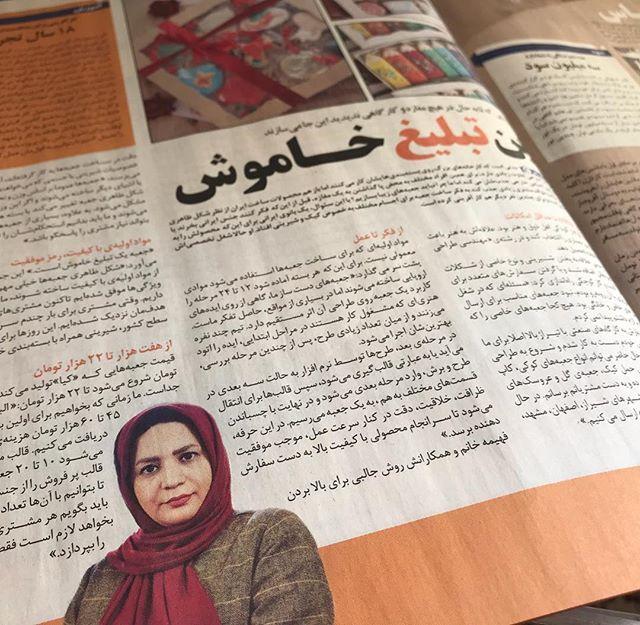 مصاحبه مجله همشهری با سرکار خانم کیا به عنوان کارآفرین
