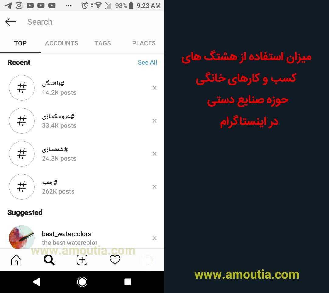 هشتگ های حوزه صنایع دست ساز در اینستاگرام