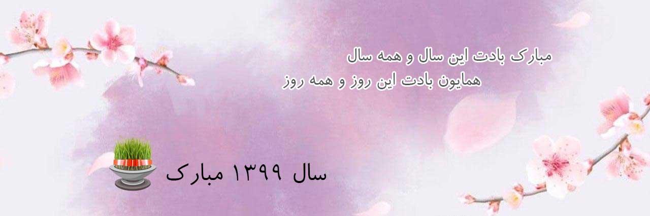 سال ۱۳۹۹ مبارک